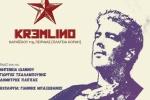 Ο Δημήτρης Μυστακίδης για δύο εμφανίσεις στο Kremlino Stage