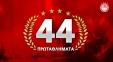 BAM TV | Το 44ο Πρωτάθλημα του Ολυμπιακού!